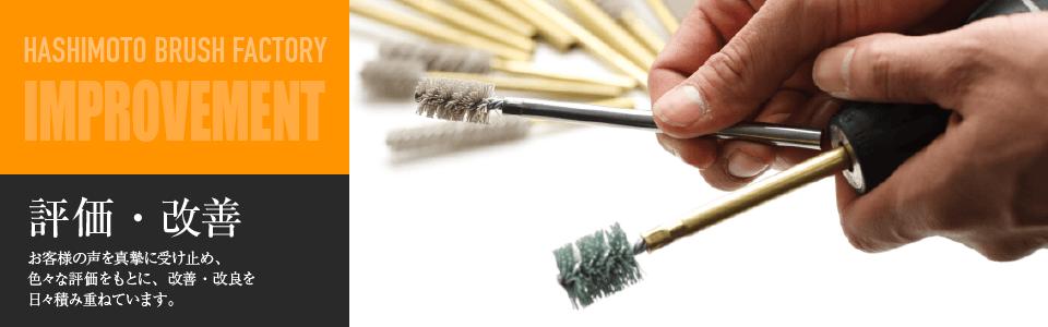 ねじりブラシの橋本ブラシ製作所|改善