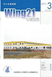 Wing21表紙