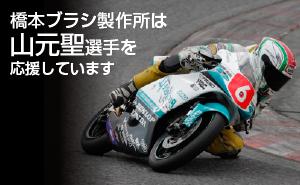 山元聖選手オフィシャルブログ