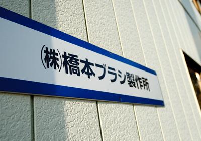 橋本ブラシ製作所